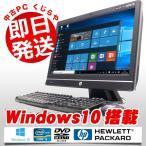 ショッピング中古 hp デスクトップパソコン 中古パソコン 一体型 フルHD Compaq ProOne 600 G1 All-in-One Core i3 4GBメモリ 21.5インチ Windows10 MicrosoftOffice2010 H&B