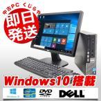 ショッピングOffice DELL デスクトップパソコン 中古パソコン OptiPlex 790USFF Core i3 4GBメモリ 19インチ Windows10 WPS Office 付き