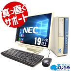 ショッピングOffice NEC デスクトップパソコン 中古パソコン フルHD Mate PC-MK34L/B-G Core i3 4GBメモリ 21.5インチ Windows10 RDT222WLM-A WPS Office 付き