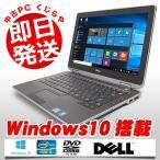 ショッピングOffice DELL ノートパソコン 中古パソコン SSD Latitude E6320 Core i5 訳あり 4GBメモリ 13.3インチ Windows10 WPS Office 付き