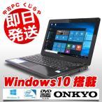 ショッピングOffice ノートパソコン 中古パソコン 光沢液晶 ONKYO M513A5P Celeron Dual-Core 3GBメモリ 13.3インチ Windows10 WPS Office 付き