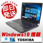 ショッピング中古 東芝 ノートパソコン 中古パソコン 8GB dynabook R731/C Core i5 8GBメモリ 13.3インチ Windows10 MicrosoftOffice2010