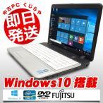 ショッピングOffice 富士通 ノートパソコン 中古パソコン LIFEBOOK A531/D Core i3 4GBメモリ 15.6インチ Windows10 テンキー WPS Office 付き