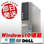 ショッピングOffice DELL デスクトップパソコン 中古パソコン Optiplex 7010SFF Core i5 訳あり 4GBメモリ Windows10 WPS Office 付き