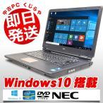 ショッピング中古 NEC ノートパソコン 中古パソコン VersaPro VK24LX-F(VX-F) Corei3 4GBメモリ 15.6インチ Windows10 MicrosoftOffice2010 H&B