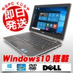 ショッピングOffice DELL ノートパソコン 中古パソコン SSD 8GB Latitude E6420 Core i7 8GBメモリ 14インチ Windows10 WPS Office 付き