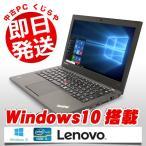 ショッピングOffice Lenovo ノートパソコン 中古パソコン 薄型 大容量HDD ThinkPad X240 Core i5 訳あり 4GBメモリ 12.5インチ Windows10 Office 付き