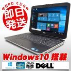 ショッピング中古 DELL ノートパソコン 中古パソコン Latitude E5530 Core i5 4GBメモリ 15.6インチ Windows10 テンキー MicrosoftOffice2010