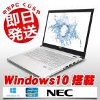 ショッピング中古 NEC ノートパソコン 中古パソコン SSD ウルトラブック VersaPro タイプVG PC-VK20SG-G Core i7 4GBメモリ 13.3インチ Windows10 MicrosoftOffice2010