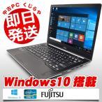 ショッピング中古 富士通 ノートパソコン 中古パソコン LIFEBOOK U772/G Core i5 4GBメモリ 14インチ Windows10 MicrosoftOffice2010 H&B