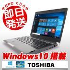 ショッピング中古 東芝 ノートパソコン 中古パソコン dynabook R734/M Core i3 4GBメモリ 13.3インチ Windows10 MicrosoftOffice2013