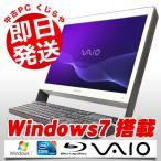 ショッピング中古 SONY デスクトップパソコン 中古パソコン 一体型 フルHD 地デジ対応 VAIO Jシリーズ VPCJ128FJ Core i5 4GBメモリ 21.5インチ Windows7 MicrosoftOffice2010