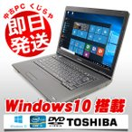 ショッピング中古 東芝 ノートパソコン 中古パソコン dynabook Satellite B551/E Core i5 4GBメモリ 15.6インチ Windows10 MicrosoftOffice2013