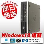 ショッピングOffice HP デスクトップパソコン 中古パソコン SSD Compaq Elite 8300 USDT Core i5 4GBメモリ Windows10 WPS Office 付き