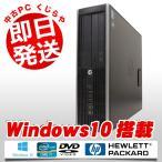 ショッピングOffice HP デスクトップパソコン 中古パソコン 500GB Compaq Elite 8300 Core i7 8GBメモリ Windows10 WPS Office 付き