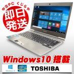 ショッピングOffice 東芝 ノートパソコン 中古パソコン SSD dynabook Satellite R632/G Core i5 訳あり 4GBメモリ 13.3インチ Windows10 WPS Office 付き