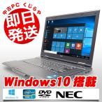 ショッピング中古 NEC ノートパソコン 中古パソコン 第4世代 VersaPro PC-VK25TX-H Core i5 4GBメモリ 15.6インチ Windows10 Office 付き
