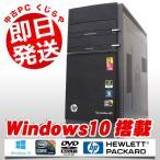 ショッピングOffice HP デスクトップパソコン 中古パソコン Corei7 990X Extreme Edition Pavilion HPE H8-1090JP Core i7 8GBメモリ Windows10 Radeon HD5400 WPS Office 付き