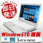 ショッピングOffice Panasonic ノートパソコン 中古パソコン Let'snote CF-NX2RWJCS Core i3 4GBメモリ 12.1インチ Windows10 WPS Office 付き