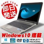 ショッピング中古 HP ノートパソコン 中古パソコン テンキー ProBook 4540s Core i5 4GBメモリ 15.6インチ Windows10 MicrosoftOffice2007