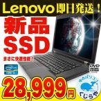 ショッピングOffice Lenovo ノートパソコン 中古パソコン 新品 SSD ThinkPad L530 Core i5 4GBメモリ 15.6インチ Windows10 WPS Office 付き
