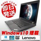 ショッピング中古 Lenovo ノートパソコン 中古パソコン SSD キーボードがキレイ ThinkPad L530 Core i5 4GBメモリ 15.6インチ Windows10 MicrosoftOffice2010