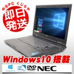 ショッピング中古 NEC ノートパソコン 中古パソコン 500GB VersaPro VK20E/A-J Celeron 4GBメモリ 15.6インチ Windows10 MicrosoftOffice2007