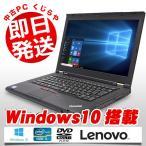 ショッピング中古 Lenovo ノートパソコン 中古パソコン 500GB ThinkPad T430 Core i5 4GBメモリ 14インチ Windows10 MicrosoftOffice2013