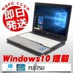 ショッピングOffice 富士通 ノートパソコン 中古パソコン LIFEBOOK P772/F Core i3 訳あり 4GBメモリ 12.1インチ Windows10 WPS Office 付き
