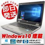 ショッピング中古 HP ノートパソコン 中古パソコン テンキー付き 500GB 8GB ProBook 6570b Core i5 8GBメモリ 15.6インチ Windows10 MicrosoftOffice2007