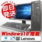 ショッピングOffice Lenovo デスクトップパソコン 中古パソコン ThinkCentre E73 Celeron Dual-Core 4GBメモリ 22インチ Windows10 WPS Office 付き