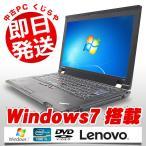 ショッピングOffice Lenovo ノートパソコン 中古パソコン ThinkPad L420 Core i5 訳あり 4GBメモリ 14.1インチ Windows7 WPS Office 付き