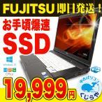 ショッピングOffice ノートパソコン 中古パソコン SSD 内観良品 富士通 LIFEBOOK A552/E Celeron 4GBメモリ 15.6インチ Windows10 WPS Office 付き