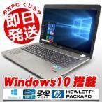 ショッピングOffice HP ノートパソコン 中古パソコン テンキー付き ProBook 4730s Core i3 4GBメモリ 17.3インチ Windows10 WPS Office 付き