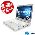 ショッピングOffice Panasonic ノートパソコン 中古パソコン Let'snote SX3シリーズ Core i5 4GBメモリ 12.1インチ Windows10 WPS Office 付き