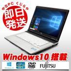 ショッピングOffice 富士通 ノートパソコン 中古パソコン フルHD LIFEBOOK E742/F Core i5 4GBメモリ 15.6インチ Windows10 WPS Office 付き