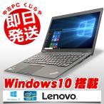 ショッピングOffice Lenovo ノートパソコン 中古パソコン ウルトラブック SSD ThinkPad X1 Carbon Core i5 訳あり 8GBメモリ 14インチ Windows10 Office 付き