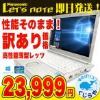 ショッピングOffice Panasonic ノートパソコン 中古パソコン レッツノート Let'snote CF-SX2A Core i5 訳あり 4GBメモリ 12.1インチ Windows10 WPS Office 付き