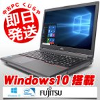 ショッピングOffice 富士通 ノートパソコン 中古パソコン テンキー付き LIFEBOOK A553/A574 Celeron Dual-Core 4GBメモリ 15.6インチ Windows10 WPS Office 付き