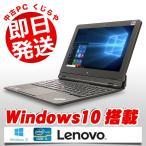 ショッピングOffice Lenovo ノートパソコン 中古パソコン ウルトラブック 2in1 SSD IdeaPad HELIX 3697-3TJ Core i5 4GBメモリ 11.6インチ Windows10 WPS Office 付き