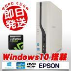 ショッピング中古 EPSON デスクトップパソコン 中古パソコン ゲーミングPC 強力性能 Endeavor MR4300 Core i7 8GBメモリ Windows10 GT630 MicrosoftOffice2010 H&B