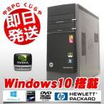 ショッピング中古 HP デスクトップパソコン 中古パソコン ゲーミングPC Pavilion HPE H8-1060JP 8GBメモリ Windows10 GT530 WPS Office 付き