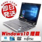 ショッピングOffice 富士通 ノートパソコン 中古パソコン DVD焼き LIFEBOOK PH770/5A Core i5 訳あり 4GBメモリ 12.1インチ Windows10 Office 付き