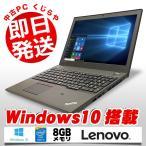 ショッピングOffice Lenovo ノートパソコン 中古パソコン テンキー 第5世代 i5 ThinkPad T550 Core i5 8GBメモリ 15.6インチ Windows10 Office 付き