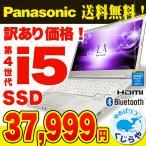 ショッピングOffice Panasonic ノートパソコン 中古パソコン 薄型 SSD Let'snote CF-LX3EDTCS Core i5 訳あり 4GBメモリ 14インチ Windows10 Office 付き