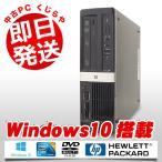 ショッピングOffice HP デスクトップパソコン 中古パソコン 複合マルチメディアカードスロット Pro 3010 Core2Duo 4GBメモリ Windows10 Office 付き