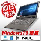 ショッピングOffice NEC ノートパソコン 中古パソコン SSD ウルトラブック VersaPro VK22T/G-L Core i5 4GBメモリ 13.3インチ Windows10 Office 付き