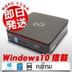 ショッピングOffice 富士通 デスクトップパソコン 中古パソコン コンパクト SSD ESPRIMO Q520/K Core i5 4GBメモリ Windows10 Office 付き