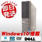 ショッピングOffice DELL デスクトップパソコン 中古パソコン OptiPlex 3010DT Core i3 4GBメモリ Windows10 Office 付き