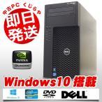 ショッピングOffice DELL デスクトップパソコン 中古パソコン ゲーミングPC Quadro2000 Precision T1650 Xeon 8GBメモリ Windows10 Office 付き